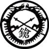 全日本槍道連盟